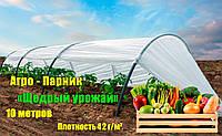 """Агро Парник """"Щедрый урожай"""" 10 метров плотность 42 г/м2 (мини теплица)"""