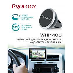 Автокрепление для смартфонов Prology WHM-100