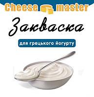 Закваска для греческого йогурта