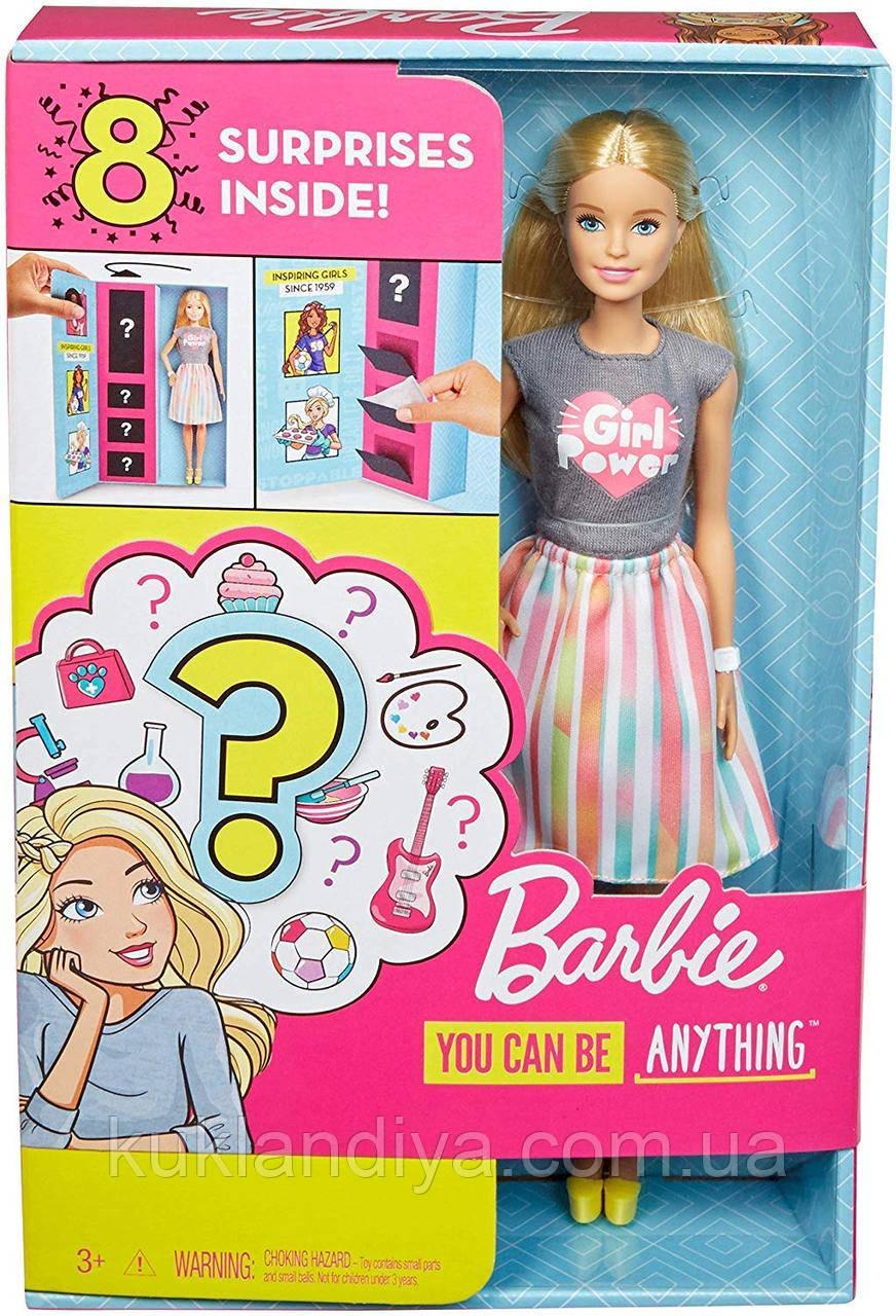 Кукла Барби 8 сюрпризов  Я могу быть Профессия