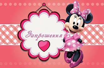 """Приглашение на украинском языке """"Минни Маус"""" 118х76мм"""