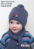 010 Детская шапка F77. р.48-52 (2-4 года) Джинс, т.синий, металлик., св.сер меланж, фото 1