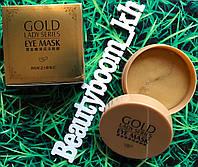 Гидрогелевые патчи в банке с золотом IMAGES Gold Lady Series Eye Mask (80г) 60 штук/30 пар
