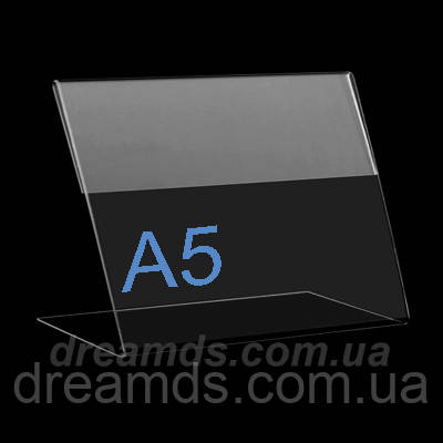 Менюхолдер горизонтальный А5
