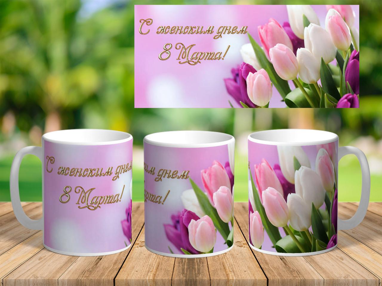 Печать на чашках, подарок к 8 марта