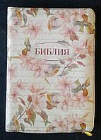 Библия МР (яблуневий цвіт)