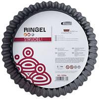 Форма для кекса круглая со съемным дном Ringel Strudel RG-10206