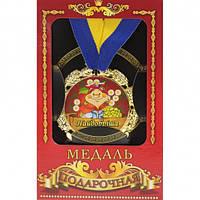 Медаль Україна Найдобріша бабуся