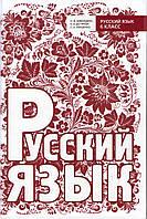 Українська мова підручник для 6 класу. Баландіна Н.Ф., Дегтярьова К. В., Лебеденко С. А.