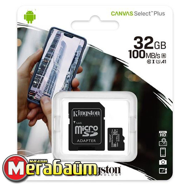 Карта памяти MicroSDHC 32GB UHS-I Class 10 Kingston Canvas Select Plus R100MB/s + SD-адаптер (SDCS2/32GB)