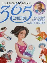 365 советов на первый год жизни вашего ребенка Е. Комаровский (hub_ODlE18067)