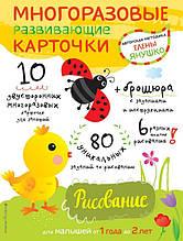 1+ Рисование для малышей от 1 года до 2 лет (+ многоразовые развивающие карточки)