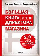 Светлана Сысоева Большая книга директора магазина 2.0. Новые технологии