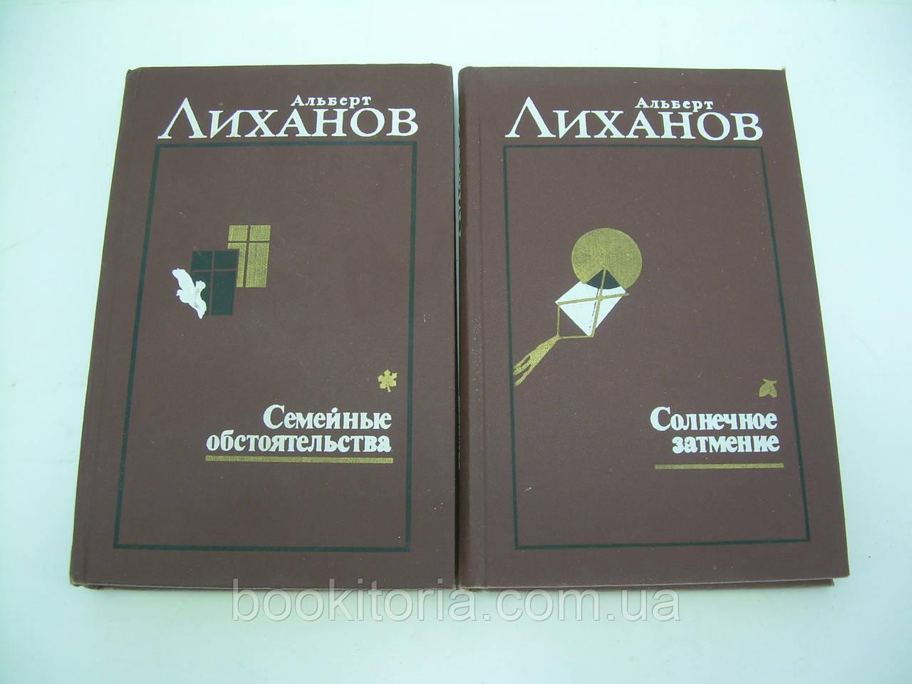 Лиханов А. Избранное в двух томах (б/у).