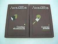 Лиханов А. Избранное в двух томах (б/у)., фото 1
