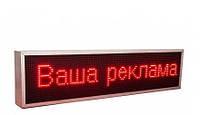 Бегущая Строка 68*20 Red Внутренняя Рекламная Светодиодная Строка Рекламная Led Строка Красная, фото 1