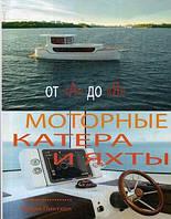 Барри Пиктхолл Моторные катера и яхты от А до Я