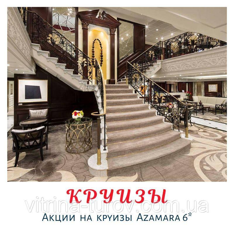 ВИП-событие для любителей круизов! Встреча трех кораблей круизной компании Azamara 6*!