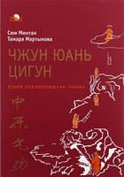Чжун юань цигун. Второй этап восхождения: Тишина. 6-е изд
