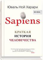 Юваль Ной Харари Sapiens. Краткая история человечества