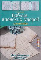 Елена Гукова Библия японских узоров.120 мотивов для вязания спицами