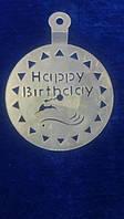 "Трафарет пластиковый для торта ""Happy birthday"" Ø 150 мм (шт)"