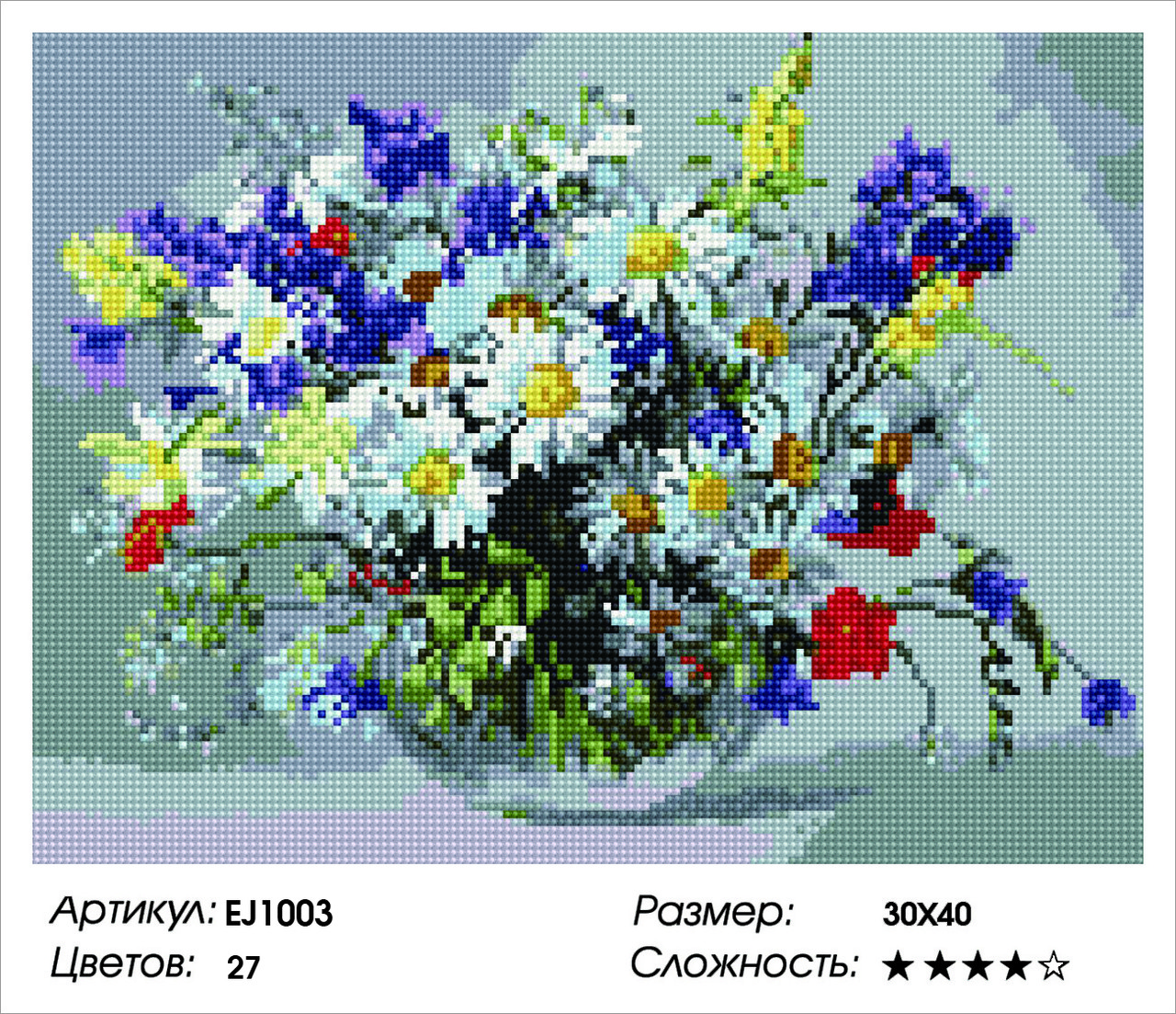 Алмазная живопись 30*40см. GJ1003 Ваза полевых цветов Rainbow Art , алмазная мозайка