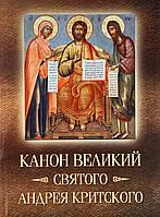 Канон Великий святого Андрея Критского с параллельным переводом, фото 1