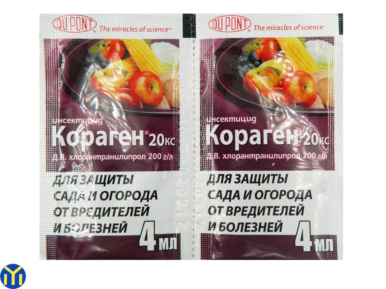 Кораген 20 кс 4 мл, инсектицид от вредителей для сада и огорода