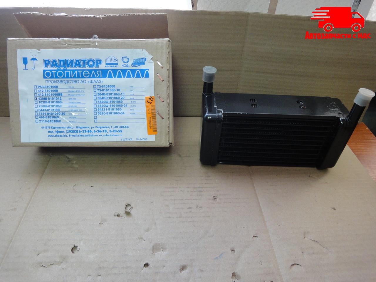 Радиатор отопителя ЗИЛ 130 (медный) (3-х рядный) (ШААЗ) 130Ш-8101012