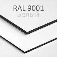 Алюминиевые композитные панели 3мм RAL 9001 белый