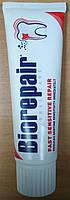Зубная паста с жидкой эмалью Быстрое избавление от чувствительности, 75мл, BioRepair