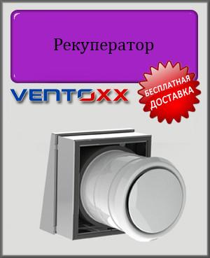 Рекуператор Ventoxx Slim Line