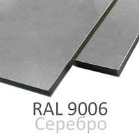 Алюминиевые композитные панели 3мм RAL 9006 серебро
