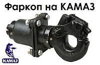 Фаркоп на КАМАЗ прибор буксировочный (Оригинал) 5320-2707210