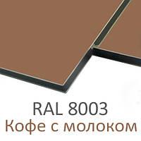 Алюминиевые композитные панели 3мм RAL 9003 кофе с молоком