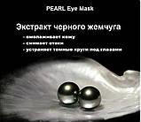Гидрогелевые патчи черные для глаз с черным жемчугом Pearl Eye Mask Images - 60 шт, фото 3