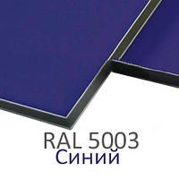 Алюминиевые композитные панели 3мм RAL 5003 синий