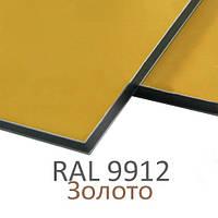 Алюминиевые композитные панели 3мм RAL 9912 золото