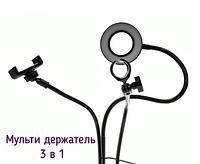 Большой Держатель для телефона и микрофона с LED подсветкой Professional Live Stream Big Blog