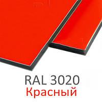 Алюминиевые композитные панели 3мм RAL 3020 красный