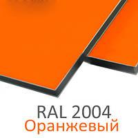 Алюминиевые композитные панели 4мм RAL 2004 оранженый