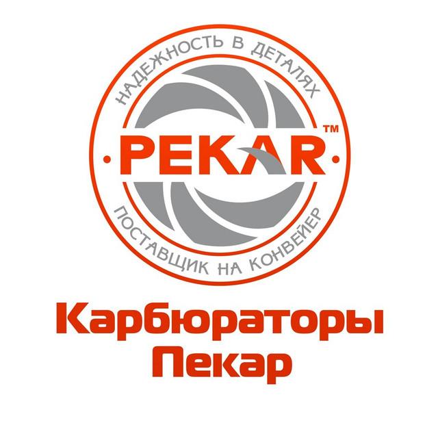 Карбюратори PEKAR