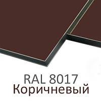 Алюминиевые композитные панели 3мм RAL 8017 коричневый