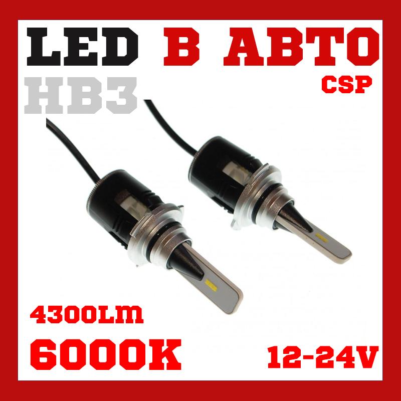 Лампы светодиодные Baxster PXL HB3(9005) 6000K 4300Lm