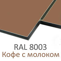 Алюминиевые композитные панели 4мм RAL 8003 кофе с молоком