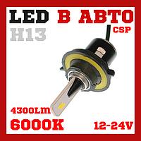 Лампы светодиодные Baxster PXL H13 6000K 4300Lm, фото 1