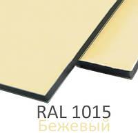 Алюминиевые композитные панели 4мм RAL 1015 бежевый