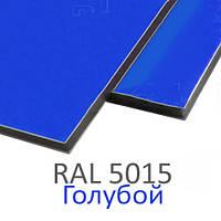 Алюминиевые композитные панели 4мм RAL 5015 голубой