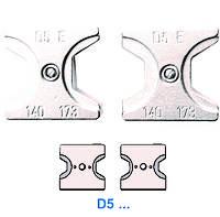 Шестигранні матриці для опресування D5 E 140-173 / D5 E 125